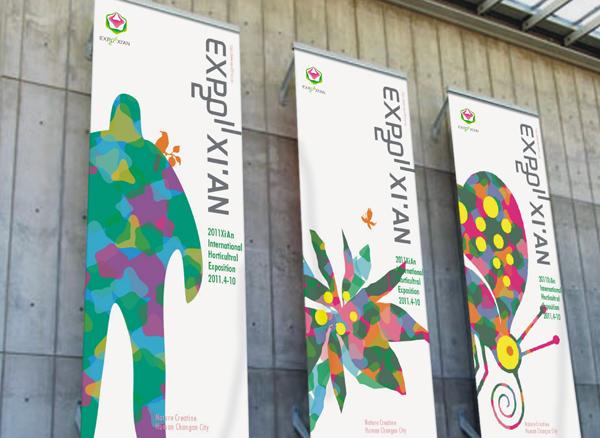 2011西安世界园艺博览会形象推广设计[5].jpg