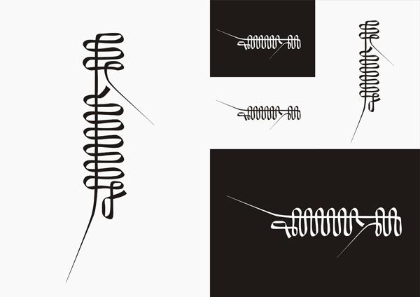台湾阿里山烟包字体设计.jpg