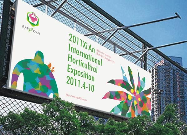 2011西安世界园艺博览会形象推广设计[2].jpg
