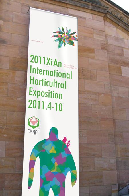 2011西安世界园艺博览会形象推广设计[3].jpg