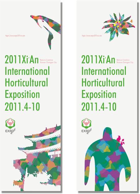 2011西安世界园艺博览会形象推广设计[4].jpg