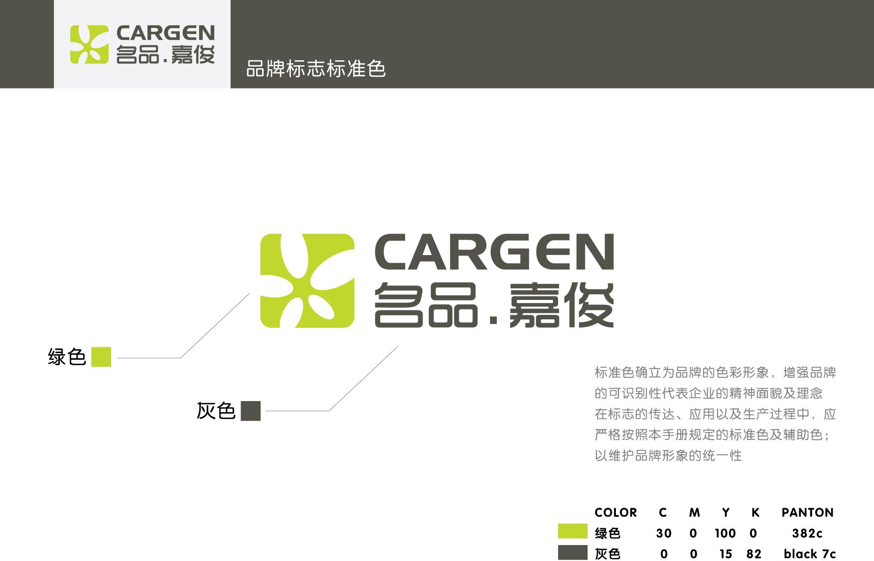 品牌标志标准色.jpg