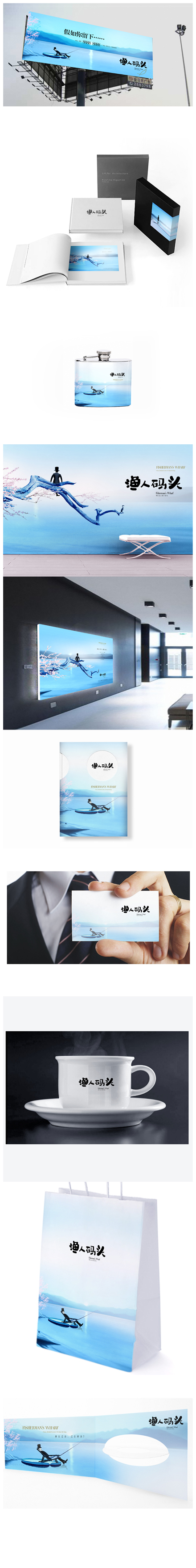 渔人码头广告视觉.jpg