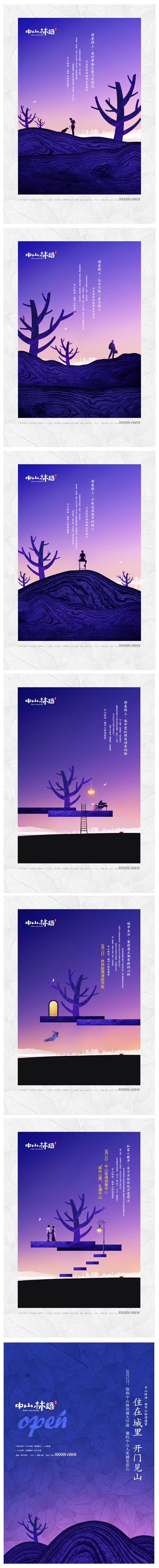 中山林语.jpg