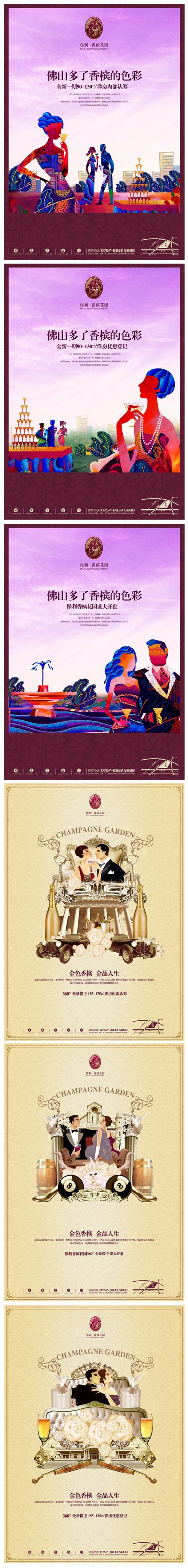 保利香槟花园(佛山)02.jpg