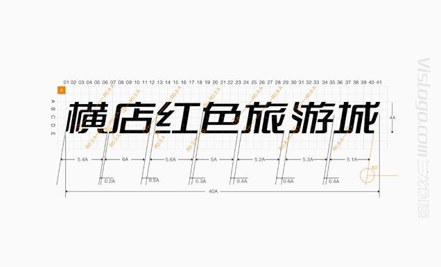 横店红色旅游城标志设计VI设计6.jpg