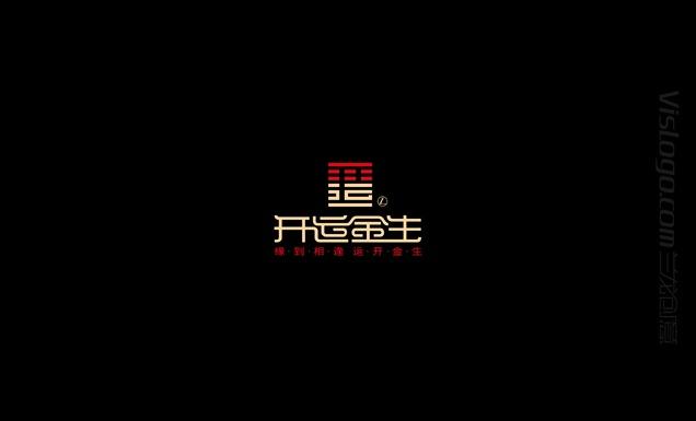 开运今生饰品标志设计3.jpg