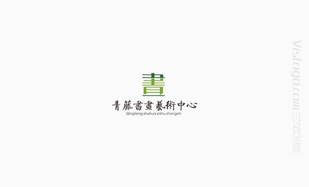 青藤书画标志设计1.jpg