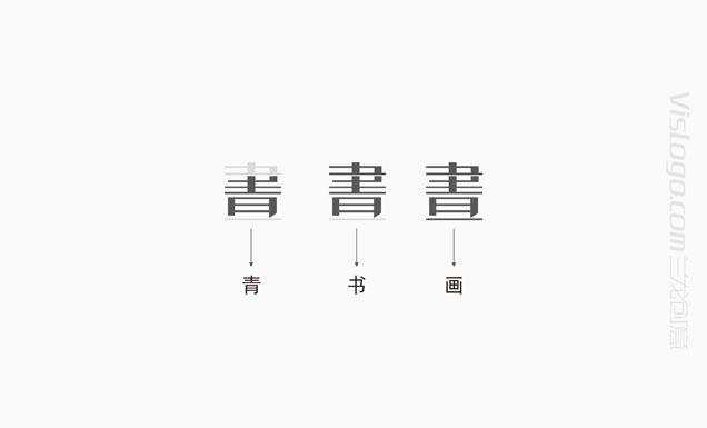 青藤书画标志设计2.jpg