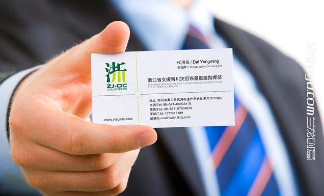 浙江支援青川指挥部标志设计2.jpg