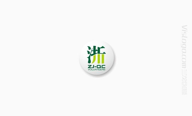 浙江支援青川指挥部标志设计1.jpg