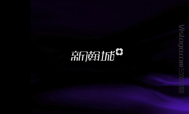 新瀚城饰品标志设计2.jpg