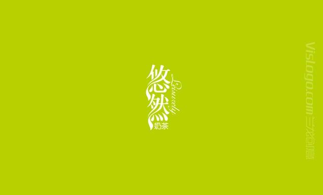 悠然奶茶标志设计2.jpg