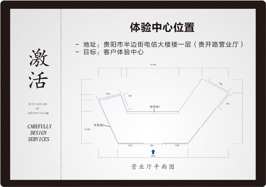 营业厅提案(1-19)-14.jpg