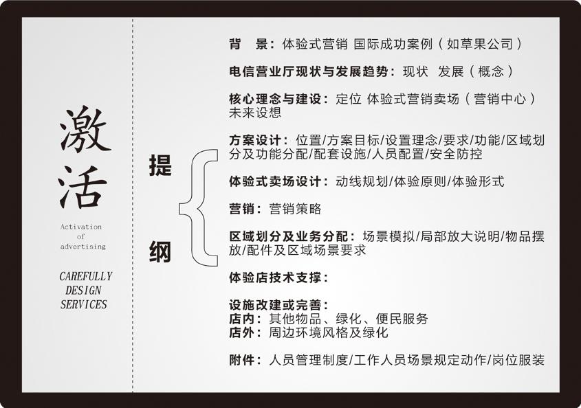 营业厅提案(1-19)-03.jpg