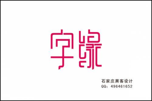 """""""字缘""""字体设计第一期——字缘"""