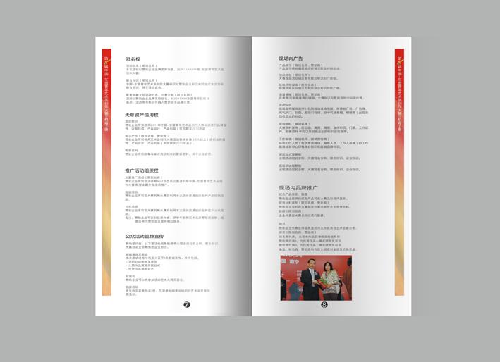 画册设计 广西 南宁做平面设计