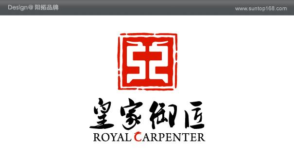 皇家御匠家具logo设计_阳拓品牌 -皇家御匠家具logo设计 vi设计 画册设