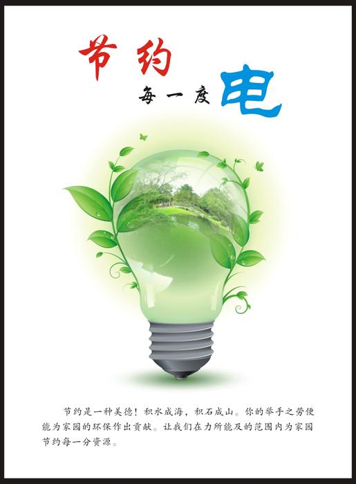 节水 节电海报 公共海报 原创设计 第一设计网 全球人气最