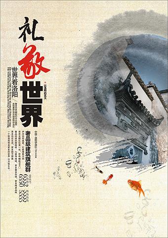 中国风 房地产 水墨.jpg