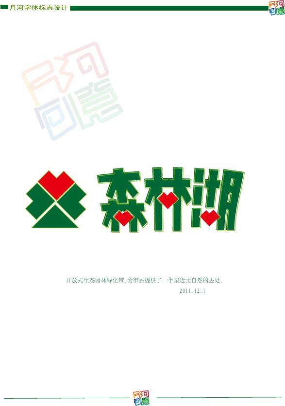 十一月份字体标志之森林湖.jpg