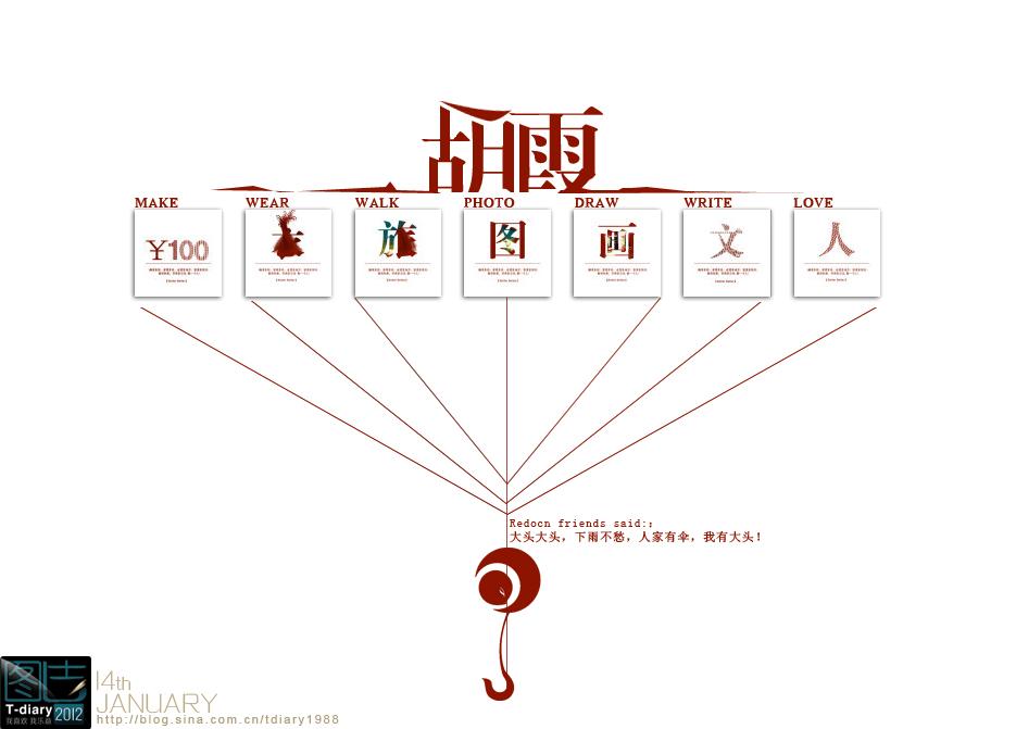 壹月图志2012020.jpg