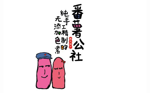 23番薯公社-1.jpg