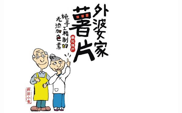 23番薯公社-3.jpg