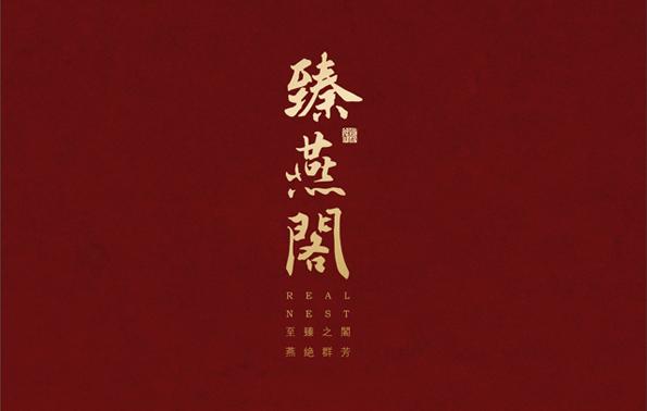 10臻燕阁-1.jpg