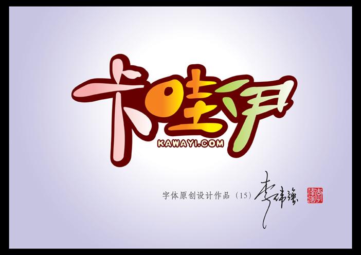 logo和文字设计_其他广告