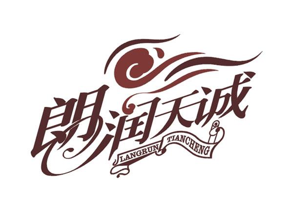 朗润天诚花园.jpg
