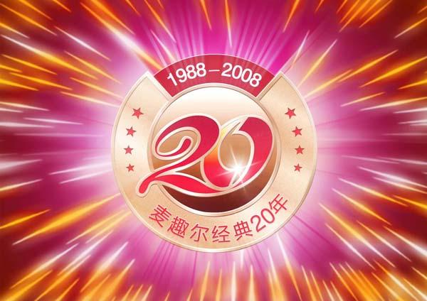 麦趣尔20周年庆.jpg