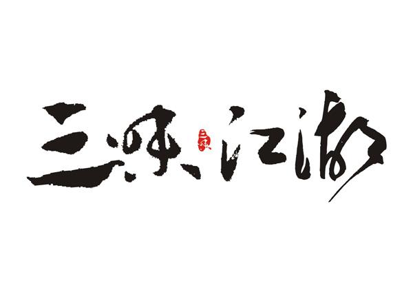 三味江湖餐饮.jpg