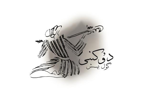 新疆民族烙画.jpg