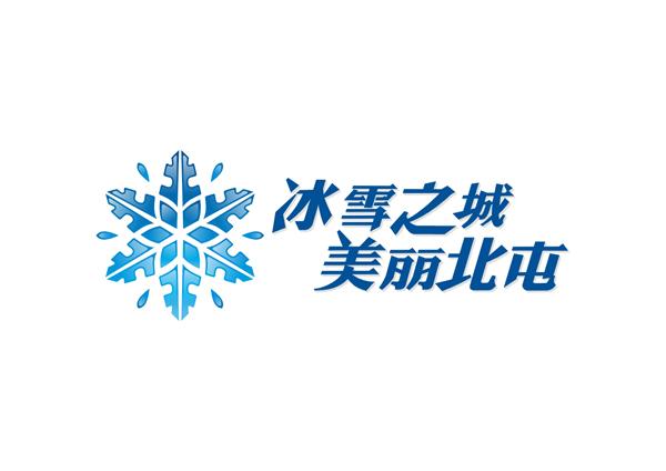 北屯冰雪节.jpg