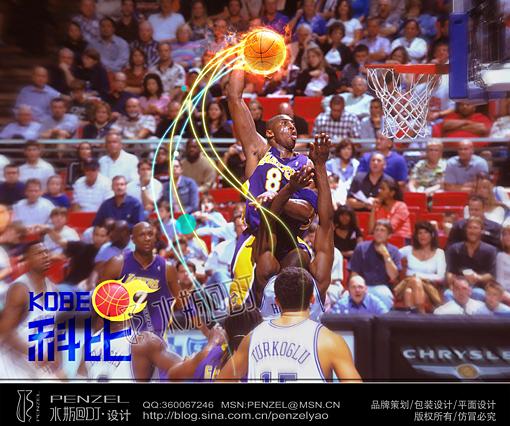 科比 Kobe1-效果图副本.jpg