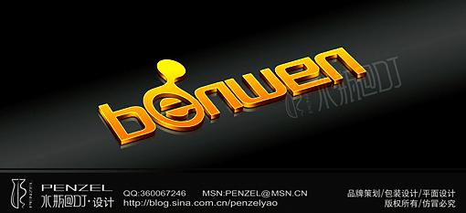 benwen标志副本.jpg