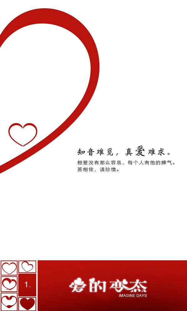 爱的变态02.jpg