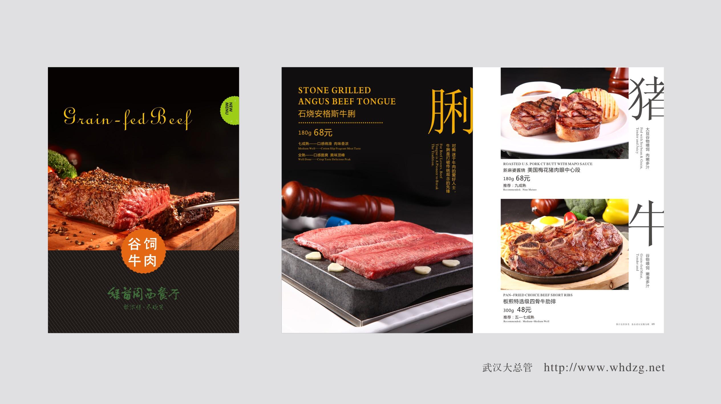 招人贴--武汉大总管 餐饮设计摄影案例_其他广告_平面