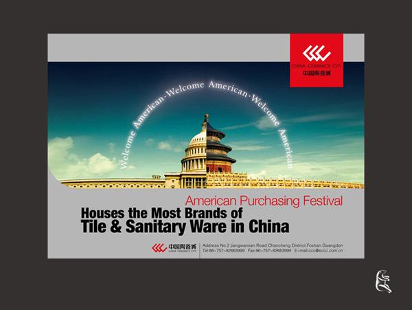 中国陶瓷城海报01.jpg