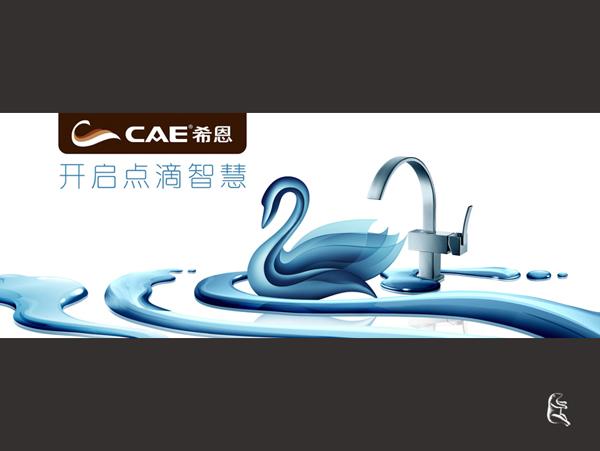 希恩卫浴产品形象02.jpg