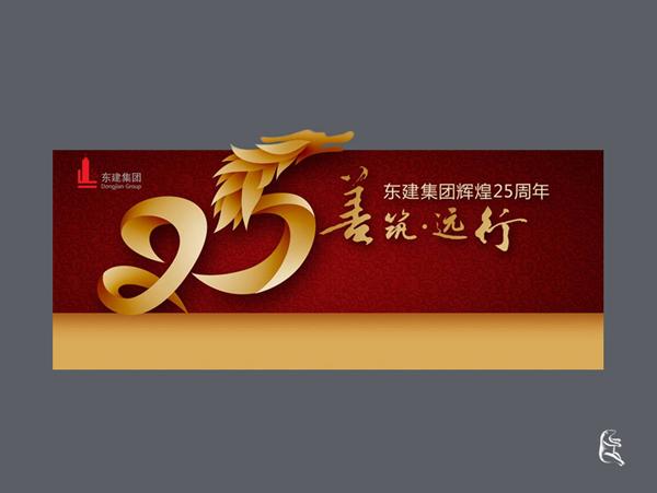 东建25周年庆.jpg