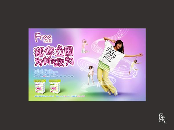 ABC-Free mini巾主视觉.jpg