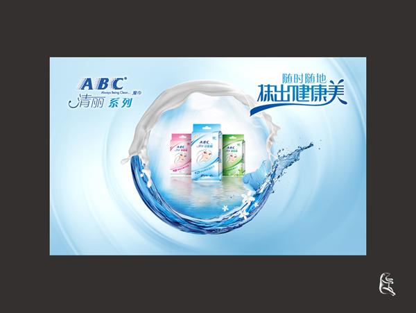 ABC清丽湿巾主视觉.jpg
