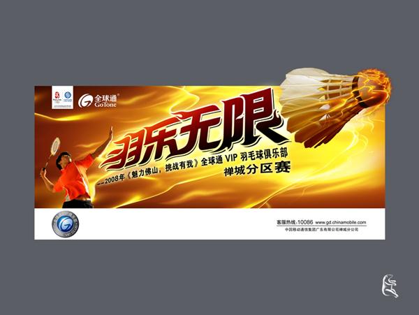 中国移动羽球赛.jpg