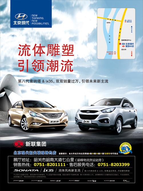 公司北京现代品牌的电梯广告画