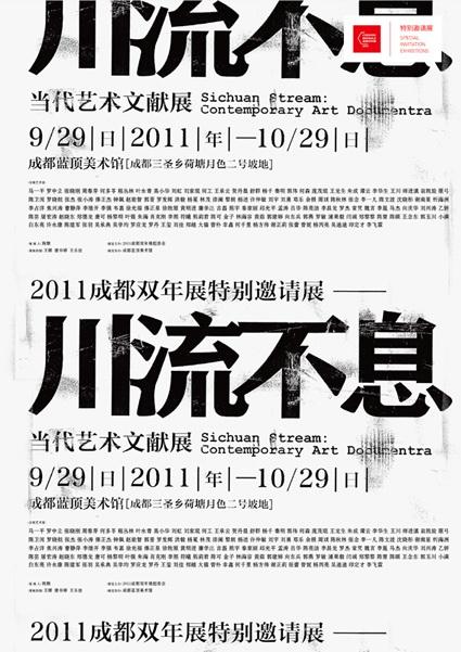 川流不息海报.jpg