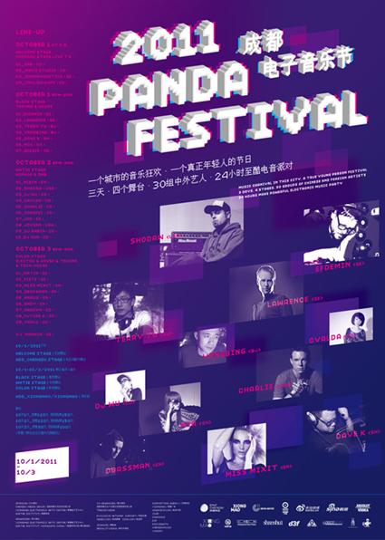 2011成都电子音乐节海报.jpeg