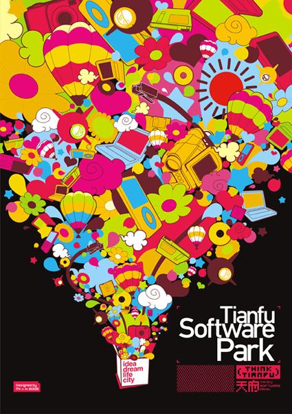 成都天府创意软件园 插画.jpeg