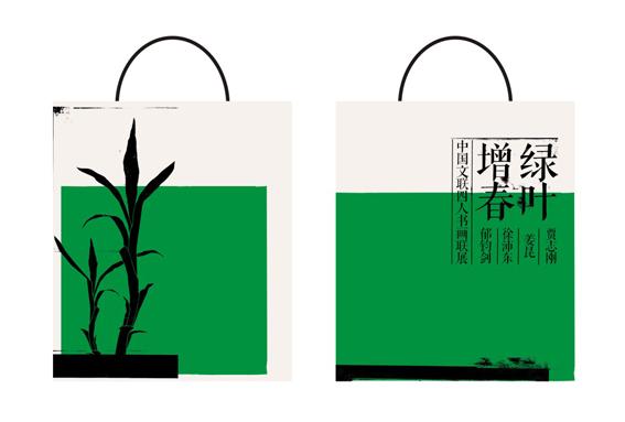 绿叶增春 展览形象690.jpeg